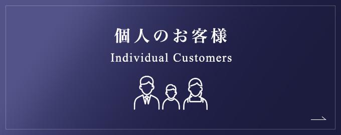 個人のお客様 Individual customers