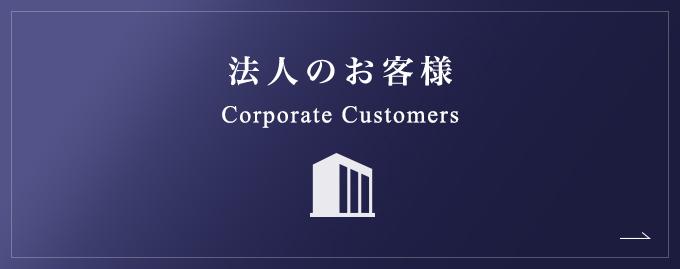 法人のお客様 Corporate customers